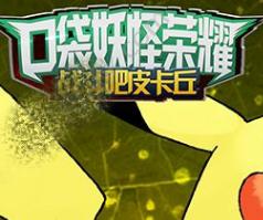 口袋妖怪荣耀内购破解版v1.0 安卓版