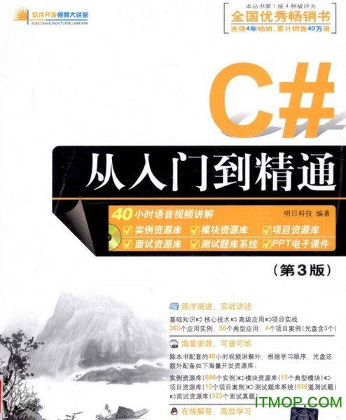 c#从入门到精通第3版pdf 电子书扫描版 0