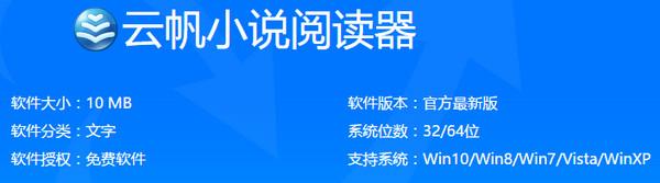 云帆小说阅读器 v12.7 正式版 0