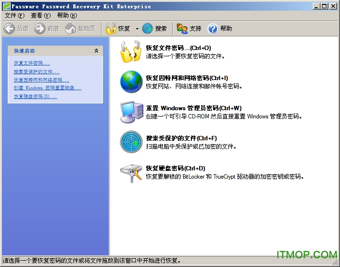 Passware Kit Enterprise v9.7 �h化��舭惭b版 0