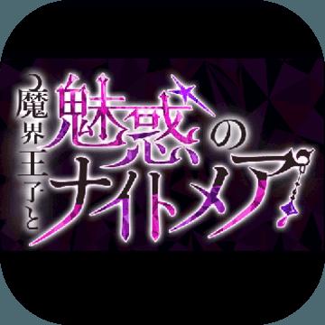 魔界王子与魅惑的魅魔汉化龙8国际娱乐唯一官方网站