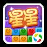 经典消星星游戏大全v3.0.5 安卓版