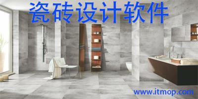 瓷砖设计软件