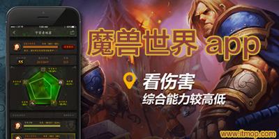 魔兽世界app