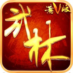 武林至尊游戏无限元宝