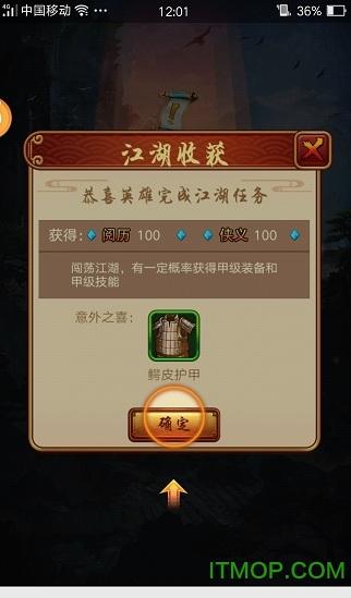 果盘游戏武林至尊满V版 v2.39903 安卓版1