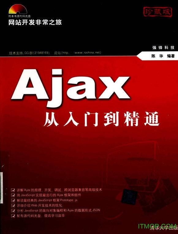 ajax从入门到精通 pdf