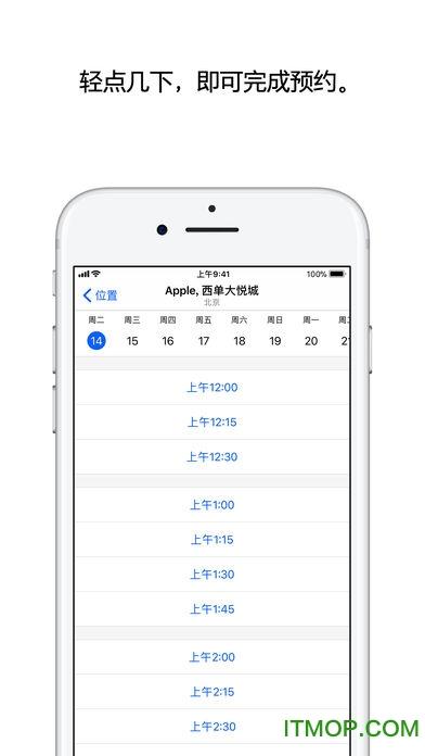 apple支持手机软件 v2.0.1 iPhone版 0