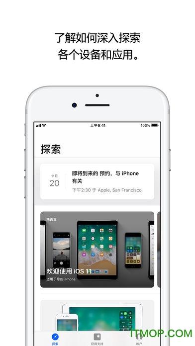 apple支持手机软件 v2.0.1 iPhone版 3
