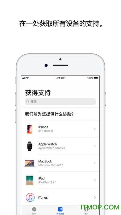 apple支持手机软件 v2.0.1 iPhone版 4