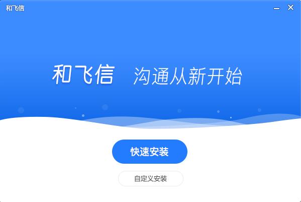 和飞信pc客户端 v6.3.1200 官方最新版 0
