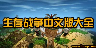生存战争下载_生存战争2中文版_生存战争破解版下载