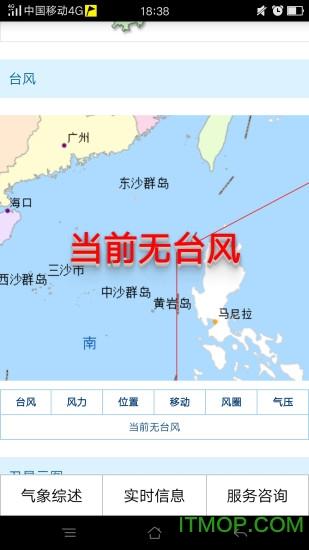 海南防台风 v1.5 安卓版1