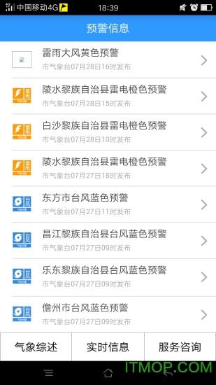 海南防台风 v1.5 安卓版3