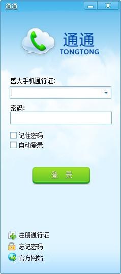 盛大通通网络电话 v1.0.1 官方中文版 0