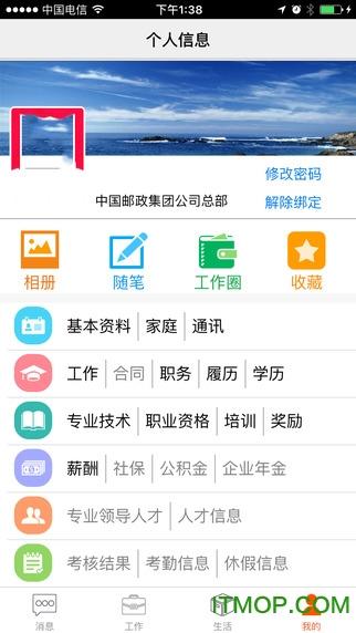 百丽零售云店通员工自助平台 v2.4.0 安卓版 1