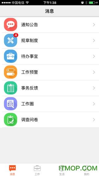 百丽零售云店通员工自助平台 v2.4.0 安卓版 0
