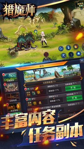 猎魔师游戏九游版 v3.8.1 安卓版 0