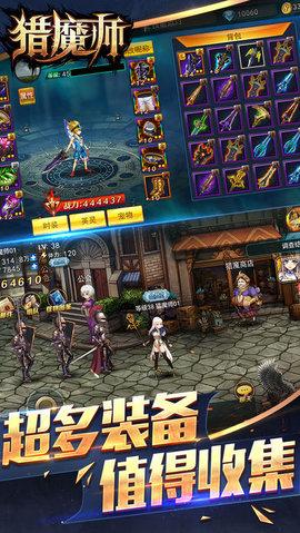 猎魔师游戏九游版 v3.8.1 安卓版 1