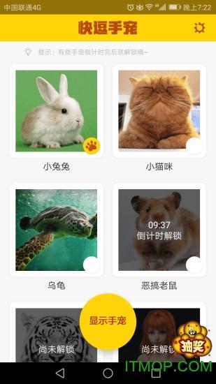 快逗手宠手机客户端 v1.0.5 安卓版 0