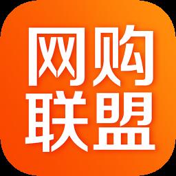 网购联盟app