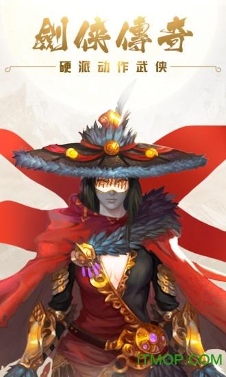 剑侠传奇超V版 v1.1.4 安卓版 0
