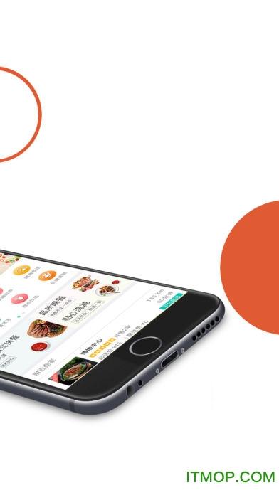 杭州嘀嘀点呗外卖ios版 v2.1.5 iphone手机版 0