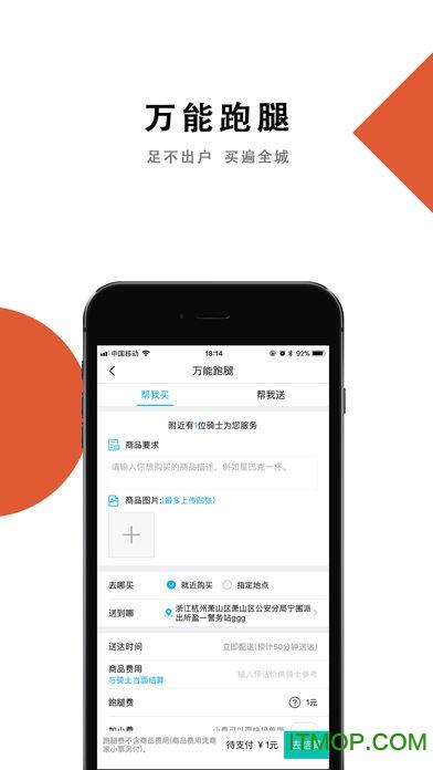 杭州嘀嘀点呗外卖ios版 v2.1.5 iphone手机版 1