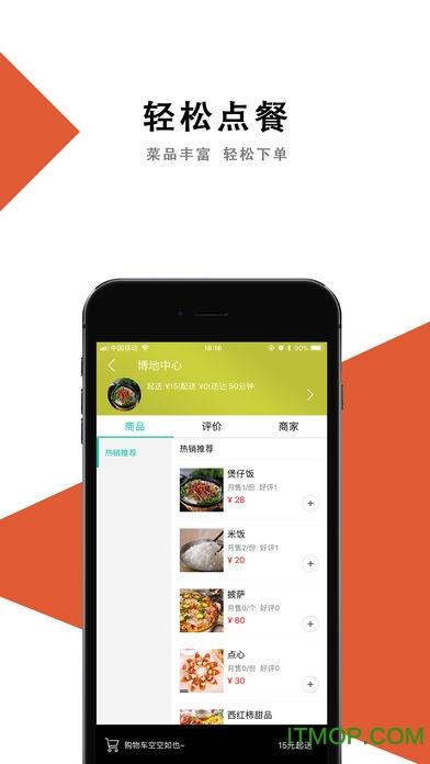 杭州嘀嘀点呗外卖ios版 v2.1.5 iphone手机版 3