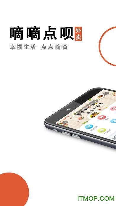 杭州嘀嘀点呗外卖ios版 v2.1.5 iphone手机版 4
