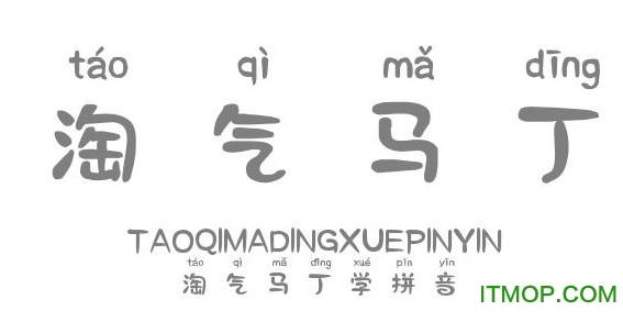 淘气马丁学拼音ttf