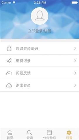 江津人社通 v1.5 安卓版0