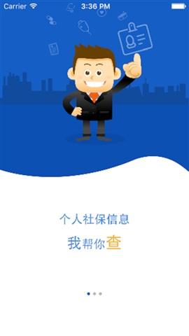 江津人社通 v1.5 安卓版1