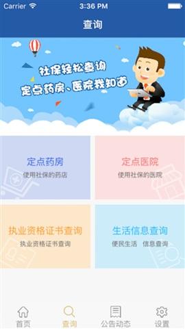 江津人社通 v1.5 安卓版3