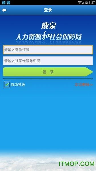 鹿泉人社手机客户端 v1.1.14 安卓官方版 0