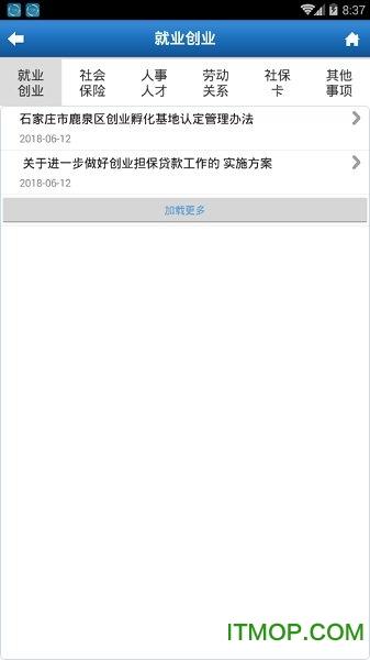 鹿泉人社手机客户端 v1.1.14 安卓官方版 1