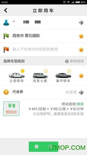 手机公车无忧 v101 安卓版 0