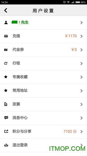 手机公车无忧 v101 安卓版 1