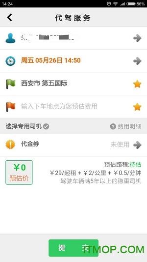 手机公车无忧 v101 安卓版 2