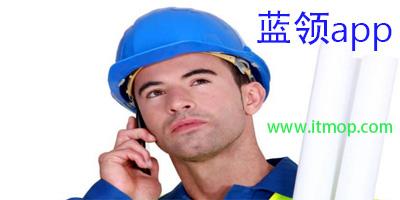 蓝领招聘app_蓝领工人找活软件下载_工厂求职手机版