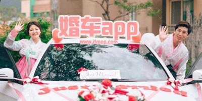 婚车租赁app有哪些_婚车app排名_婚礼用车app下载