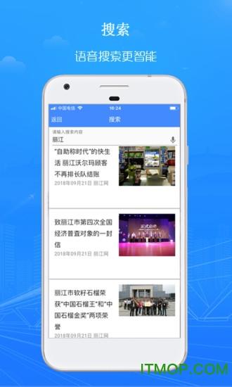 丽江网app
