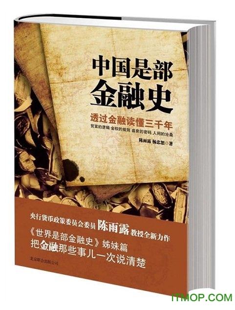 中国是部金融史电子版 高清完整版 0