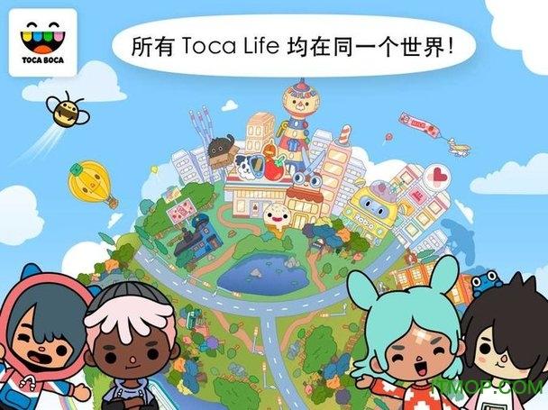 托卡生活世界全解锁最新版 v1.36 安卓版 2