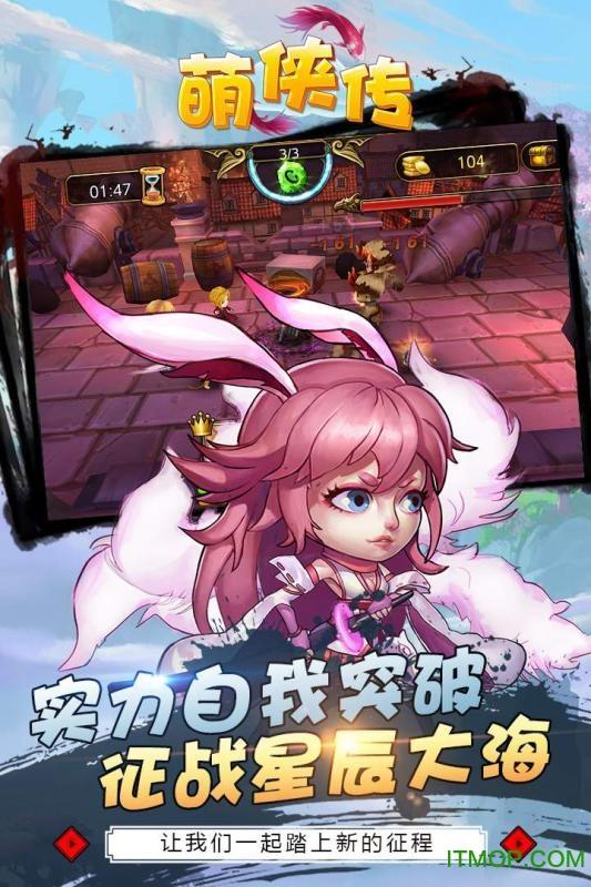 萌侠传 v1.0.0 安卓版 0