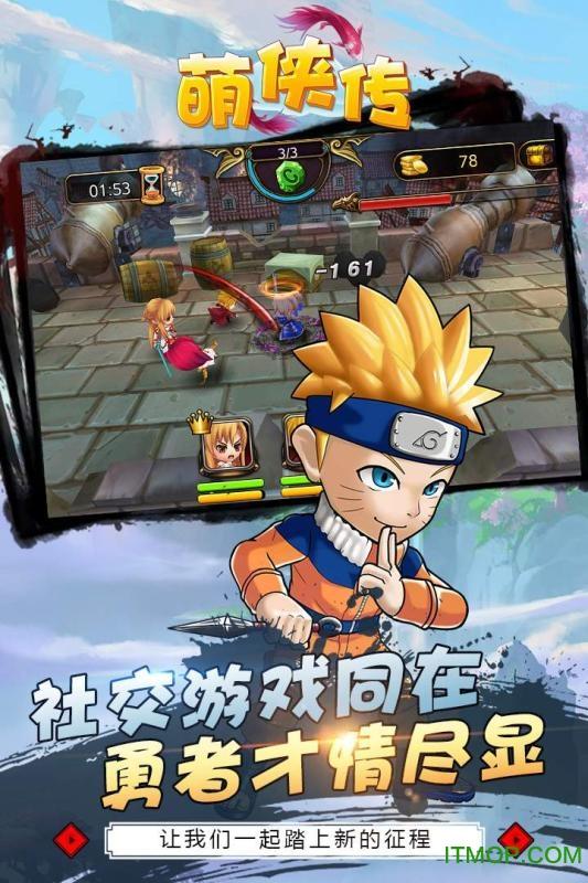 萌侠传 v1.0.0 安卓版 1