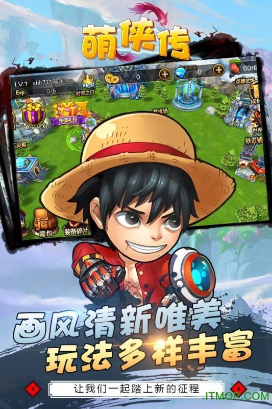 萌侠传 v1.0.0 安卓版 3