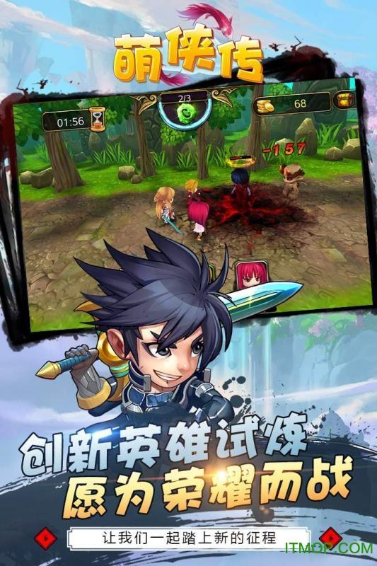 萌侠传 v1.0.0 安卓版 4