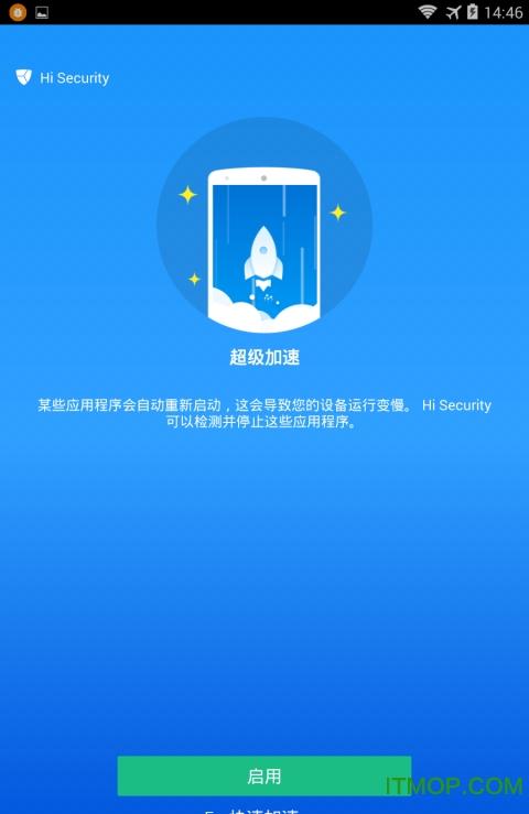 病毒清理大师(Hi Security) v4.13.0.1695 安卓版0
