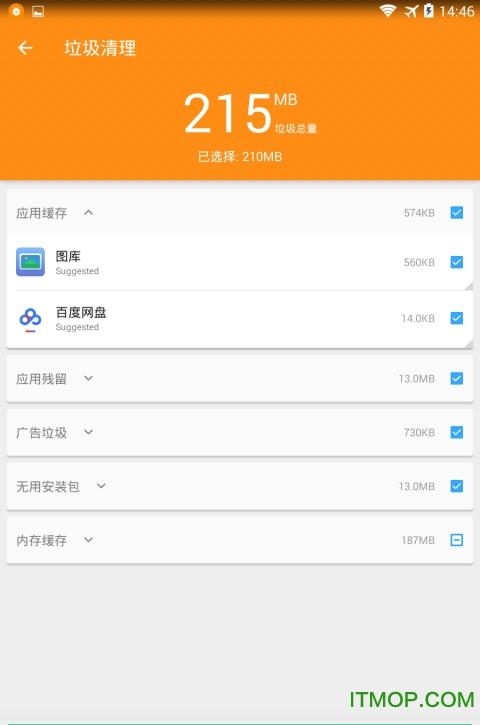 病毒清理大师(Hi Security) v4.13.0.1695 安卓版 3